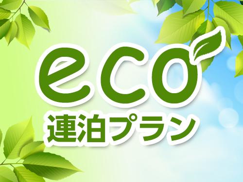 eco連泊プラン