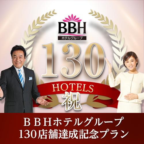 BBHグループ130店舗記念