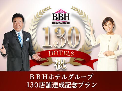 【BBHホテルグループ】はおかげさまで130店舗を突破いたしました♪
