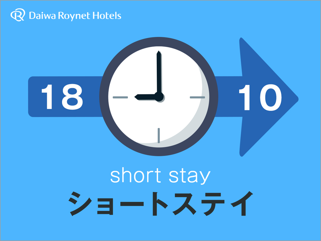 18時〜in/〜10時out