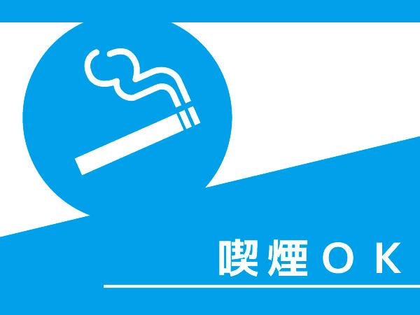 喫煙ルーム確約プラン