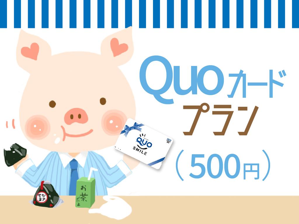 QUOカード500円分プレゼント♪