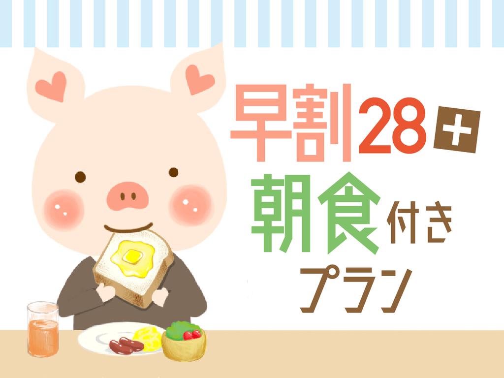 ■28日前までの早期ご予約で朝食付きプランもお得に♪♪ご出張・ご旅行のご利用にお得なプラン!