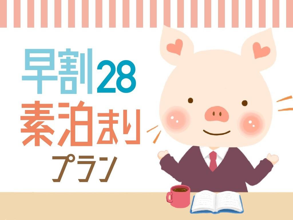 ■28日前までの早期ご予約でお得に宿泊♪♪ご出張・ご旅行のご利用にお得なプラン!
