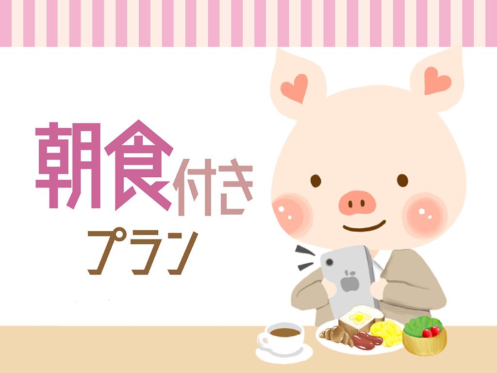 ■朝食付きプラン