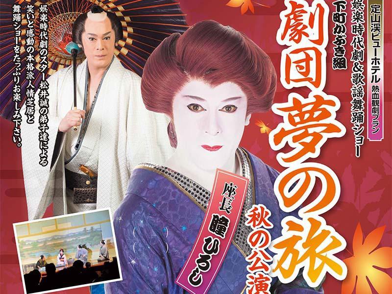 【人情芝居】秋の公演♪11月5日〜24日迄開催(休演:11/11・18)