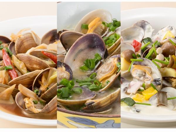 選べる3種の海開けあさり料理♪