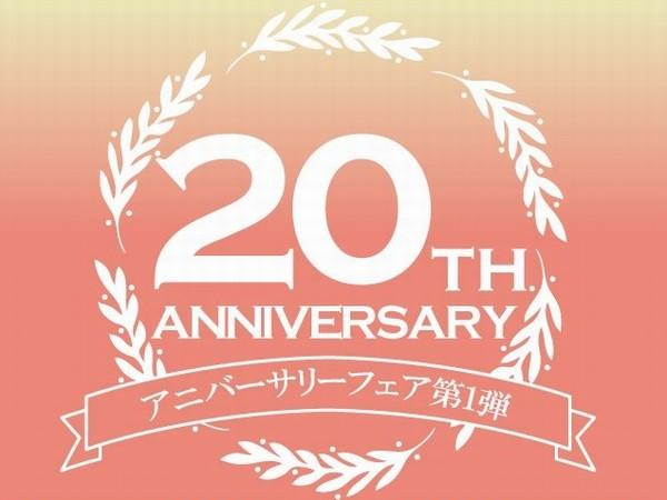 ミリオーネは今春開業20周年!