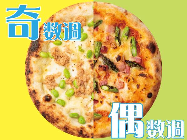 奇数・偶数違ったピザを楽しめる!