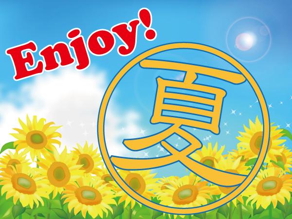 夏を楽しむ!Enjoy!夏!!