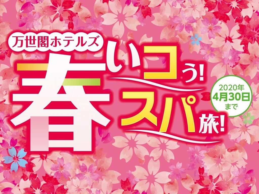 【北海道新聞掲載】春いコう!スパ旅!