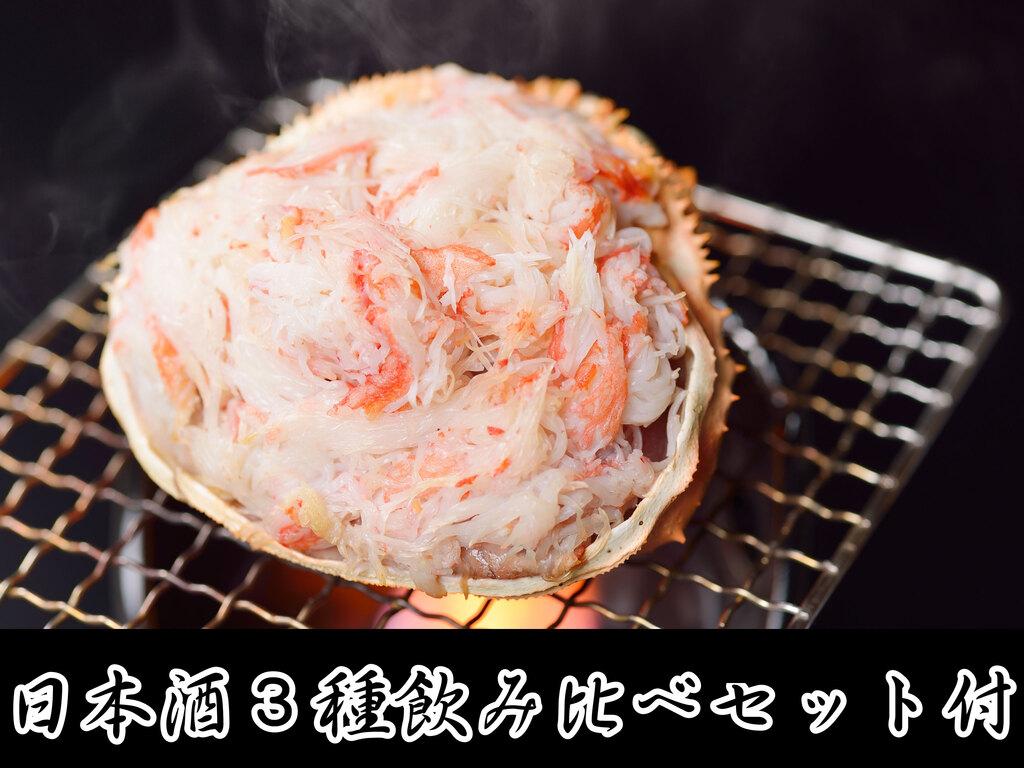 ズワイガニ甲羅焼&日本酒セット