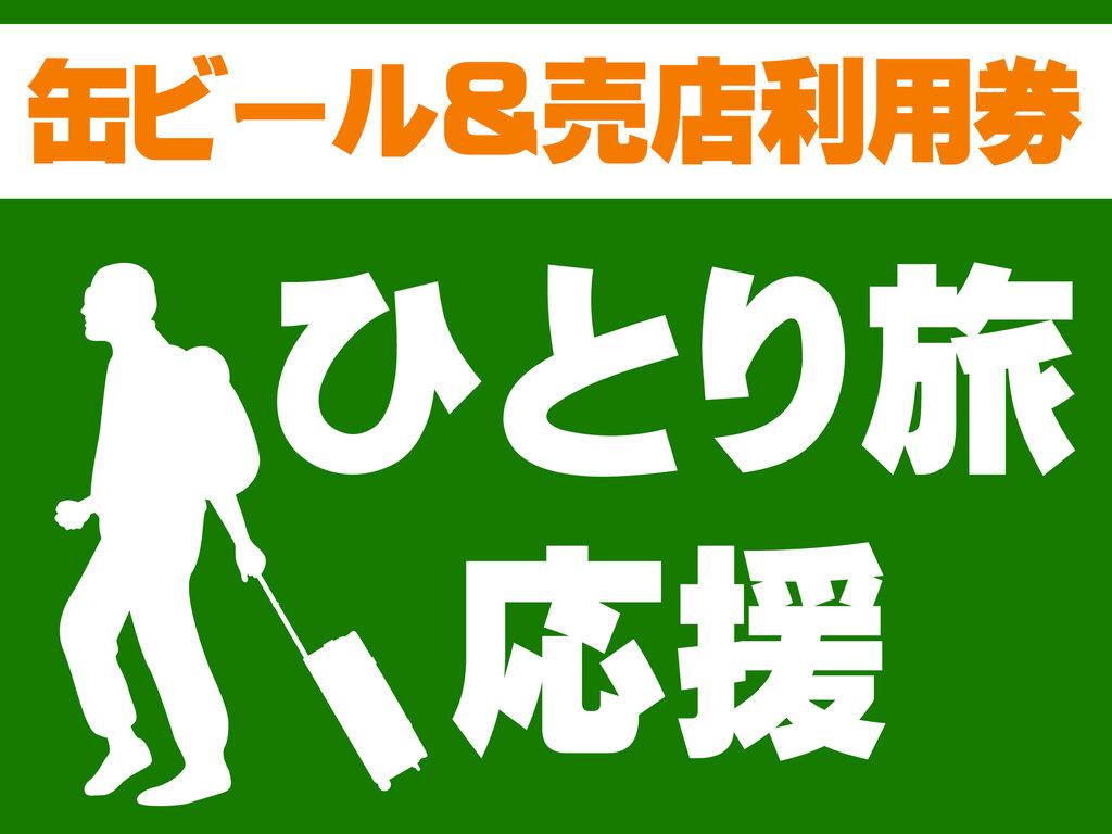 【ひとり旅応援】缶ビール&売店利用券付