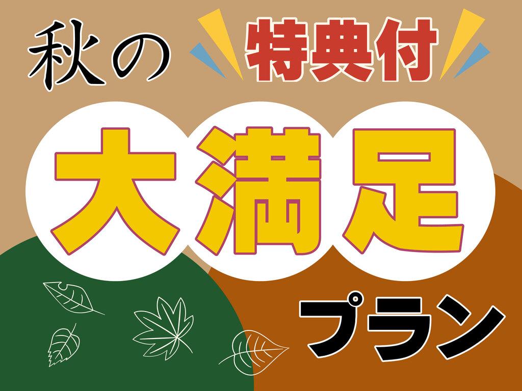 【特典付】秋の大満足プラン!