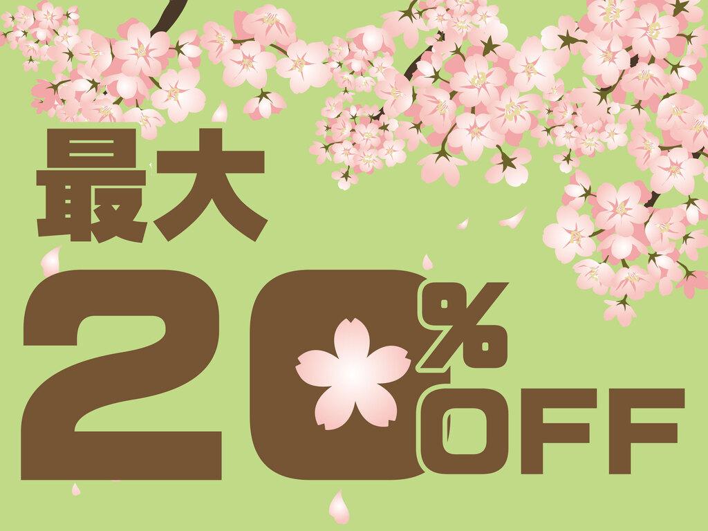 ★最大20%OFF★