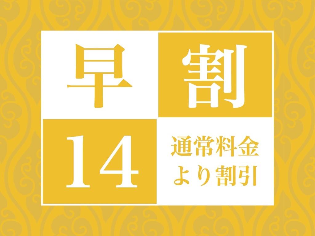 ◆早割14ロゴ01
