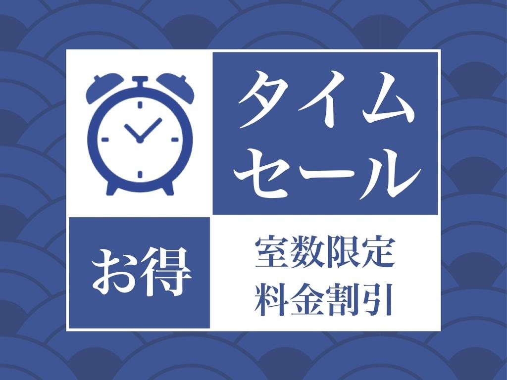 ◆タイムセールロゴ01