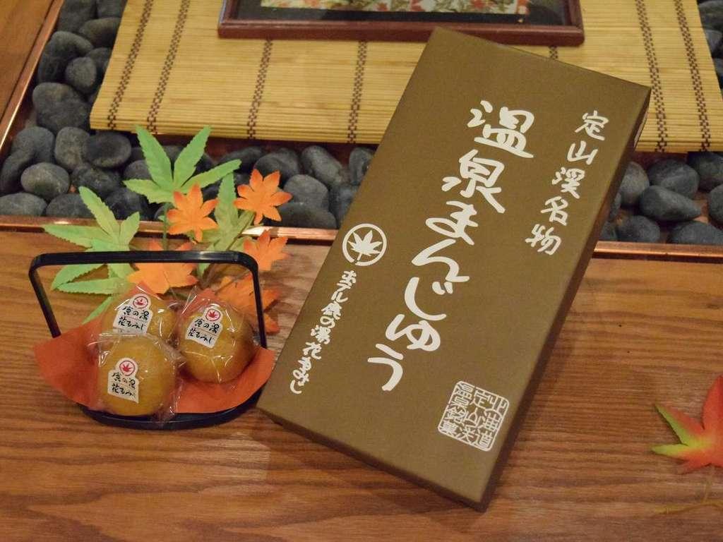 ◆温泉饅頭01