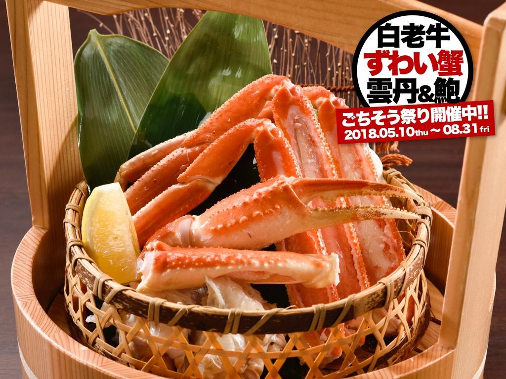 ◆ごちそう祭り・ずわい蟹01