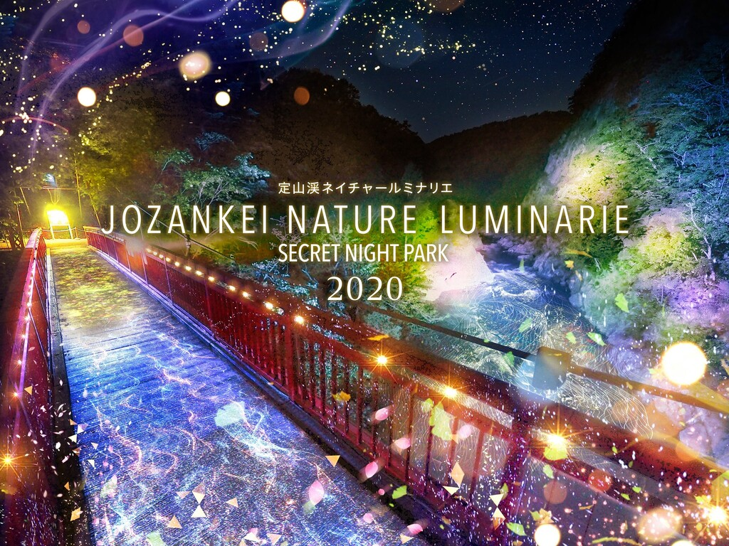【JOZANKEI NATURE LUMINARIE】