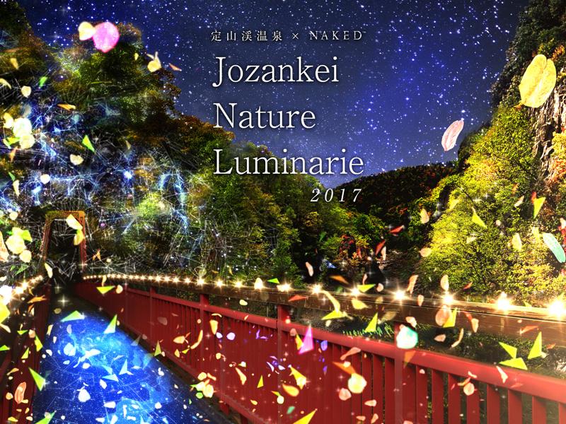 『Jozankei Nature Luminarie』by NAKED 〜灯りと遊ぶ散歩道〜