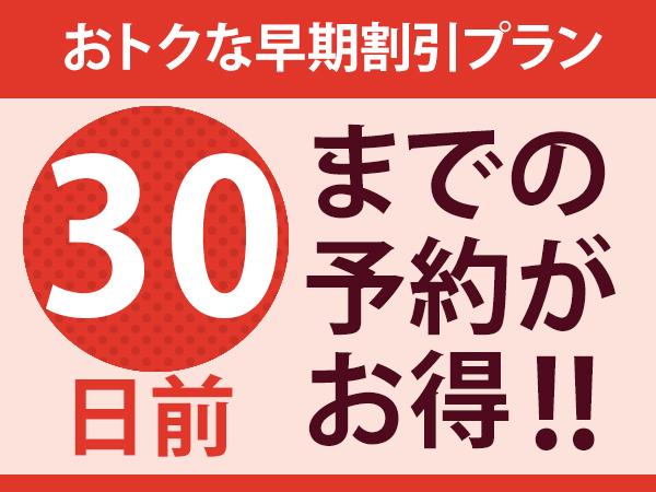 【早割30】30日前の予約がお得