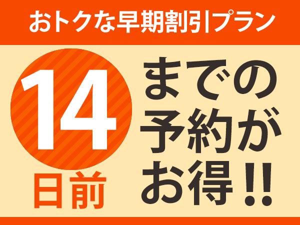 【早期割引14】14日前の予約がお得
