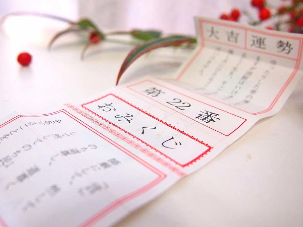 【おみくじ祭り】新年の運試し♪当たって嬉しいプレゼント付