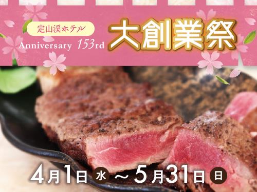 【大創業祭】