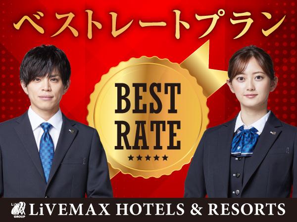 【公式限定】◆LiVEMAXホテルズ&リゾーツ合同企画◆ベストレートプラン◆