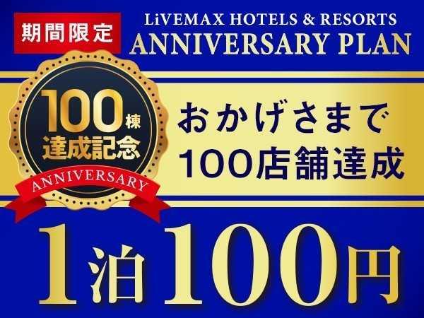 100店舗記念プラン※1日1名様限定