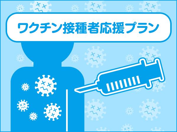 ワクチン接種応援