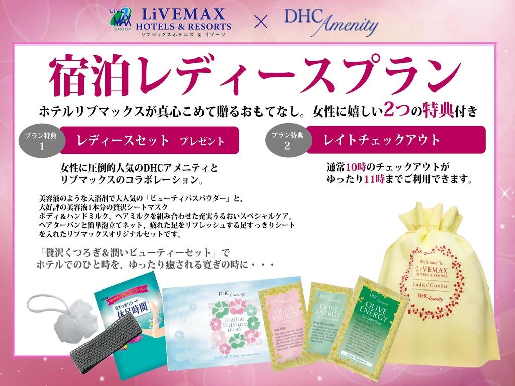 ◆DHC製レディースセット付プラン