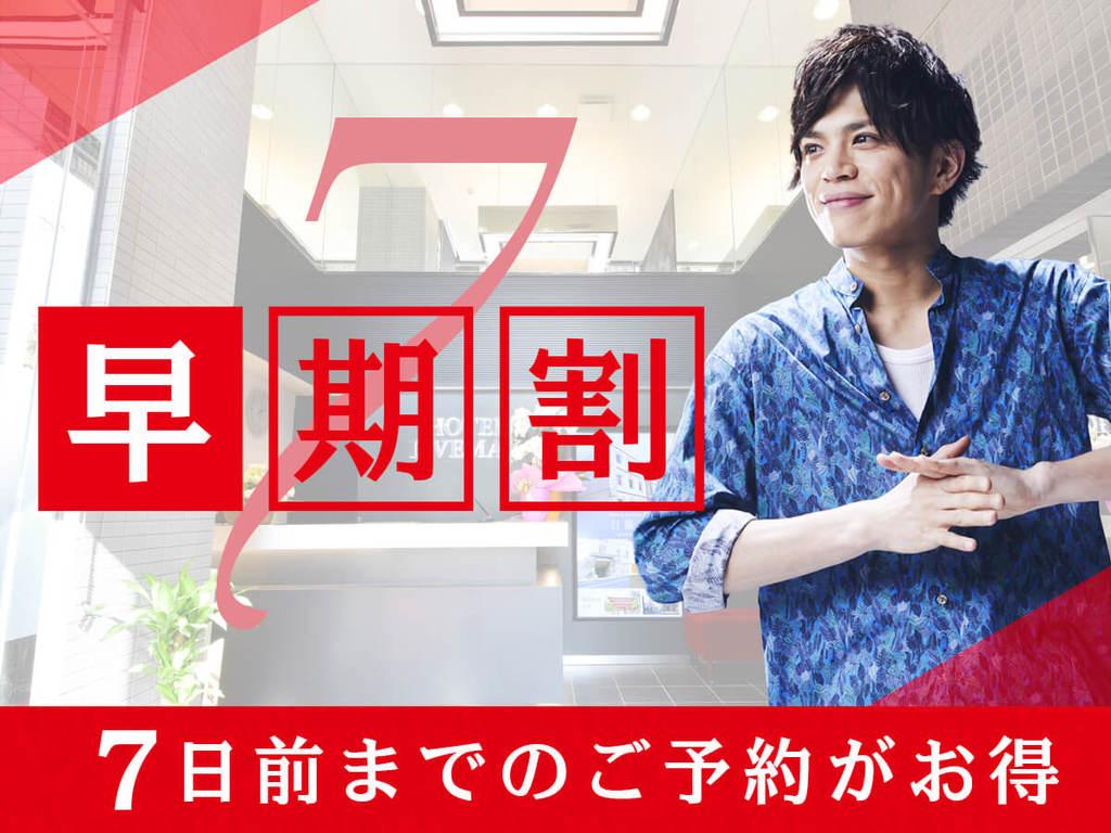 【早割プラン】7日前のご予約で通常よりお得に宿泊!!