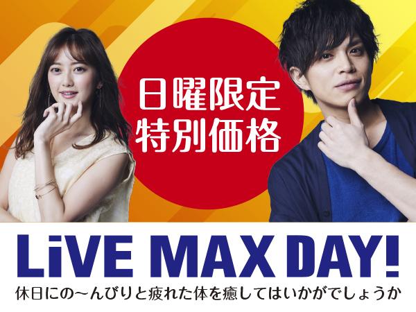 ◆日曜限定LiVE MAX DAY◆全店共同企画!日曜日だけ!