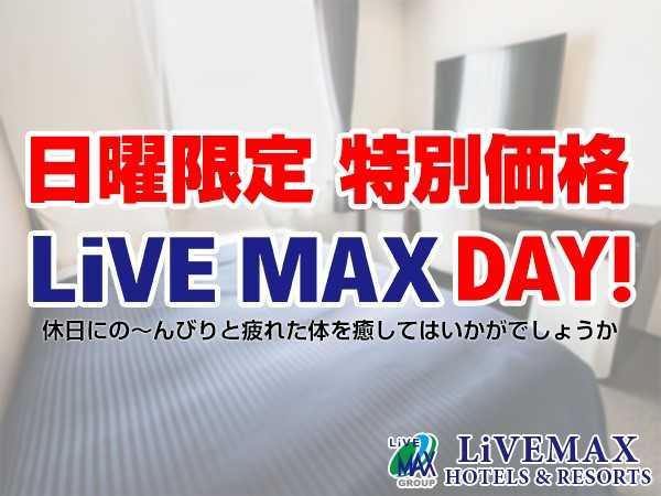 ☆日曜日限定☆LIVEMAX DAY☆プラン