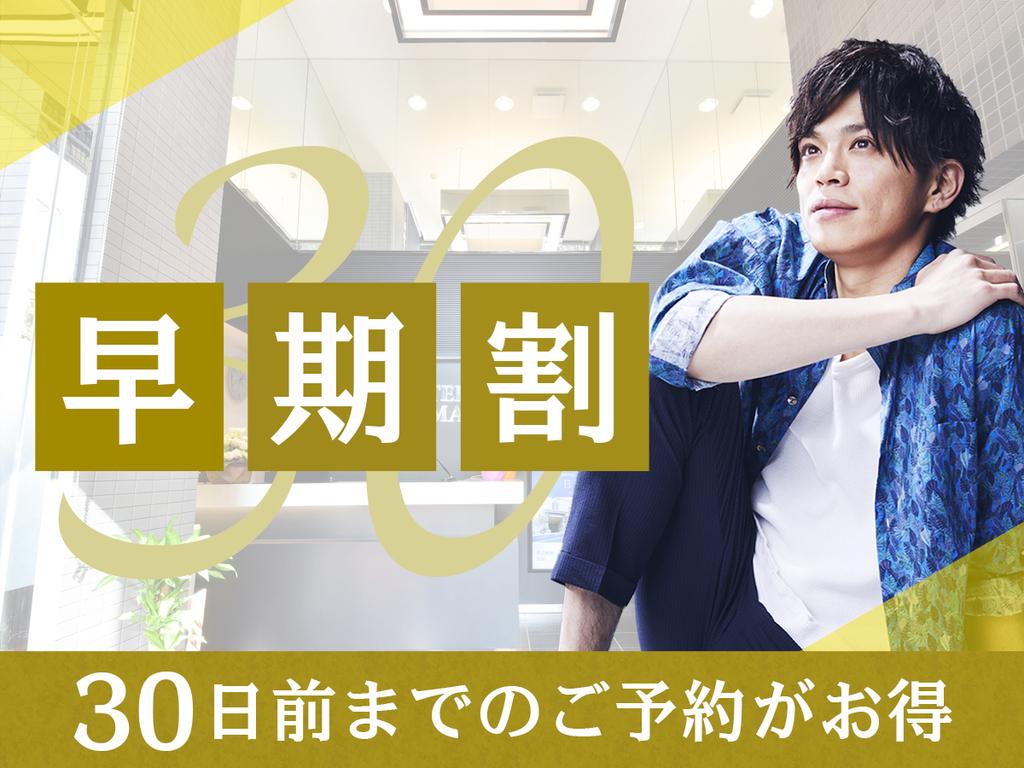 ◆早割り30日◆