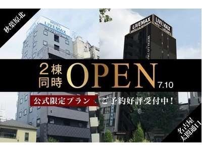 新店舗続々オープン!!協賛キャンペーン中!!