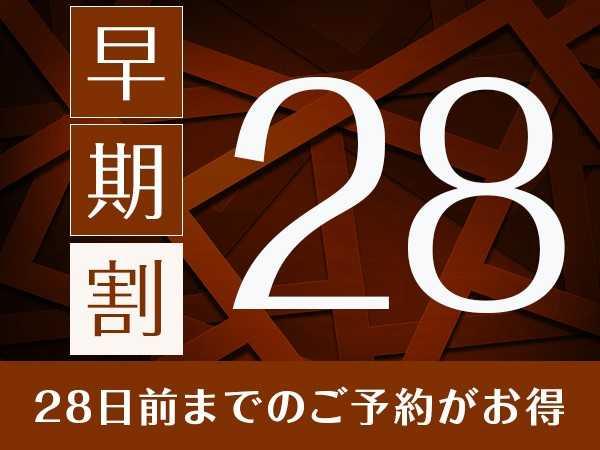 ◆28日前の早期割プラン◆早めに予定を立て、おトクに宿泊♪