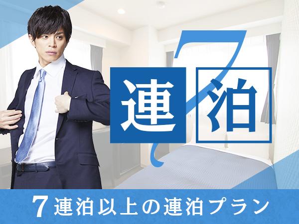 ◆7連泊プラン◆