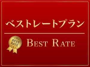 ◆HP限定ベストレートプラン◆