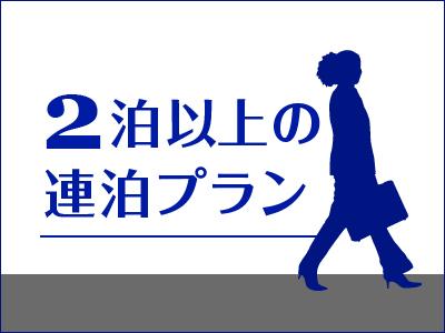 ◆2連泊プラン◆連泊でのご利用はこちらがおトク♪
