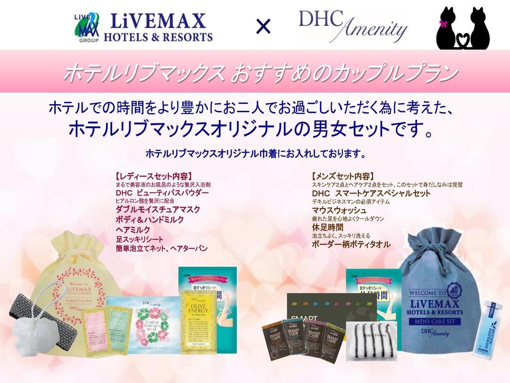 ◆【カップル限定】DHCコラボメンズ・レディースSETプラン◆