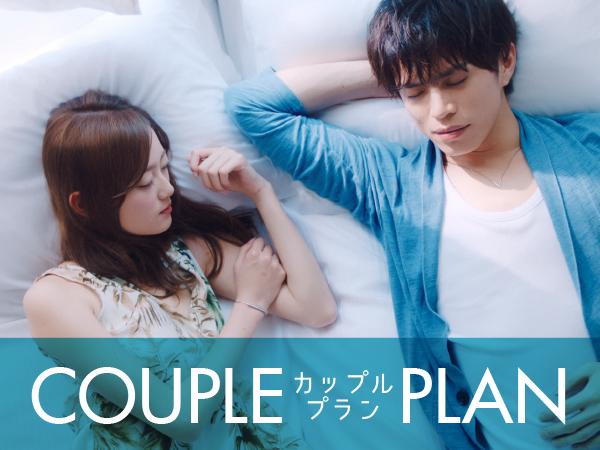 ◆カップルプラン◆11時チェックアウトで夜更かし、朝寝坊大歓迎♪