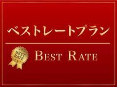 ◆HP限定◆ベストレートプラン