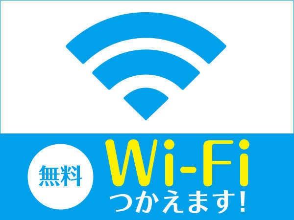 ◆Wi-Fi接続無料♪◆全客室で利用可能。PC、スマートフォン、タブレットがサクサク快適に繋がります。