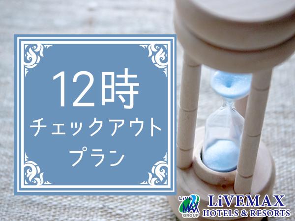 ◆朝寝坊プラン◆12時チェックアウトでゆっくりお過ごし下さい!
