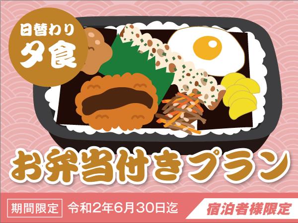 ◆夕食お弁当付きプラン◆