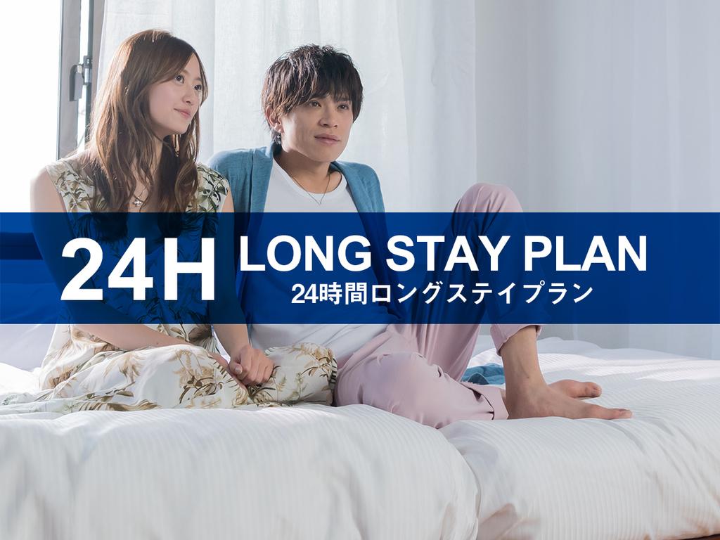 【LongStay】12時チェックイン〜翌12時アウト最大24時間滞在