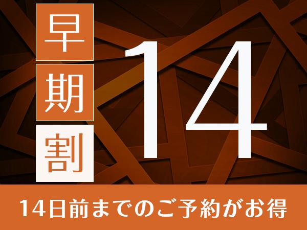 ◆14日前の早割プラン◆予定が決まったら予約しちゃおう!